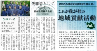 タウンニュース栄区版_元旦号.jpg