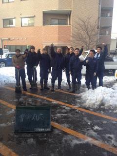 雪害対応_140209.jpg